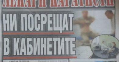 Лекари каратисти: Бугарски лекари одат на часови по карате за да се бранат од пациенти